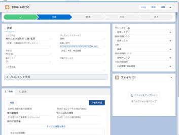 リスク情報登録画面イメージ