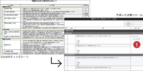 点検フォーム作成・委託先による回答送信