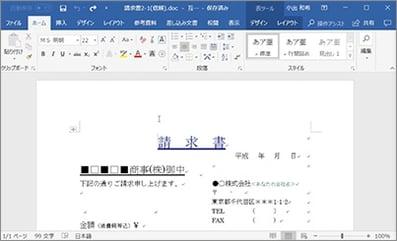 ランサムウェア付きの添付ファイル開封時