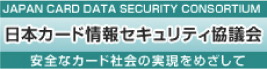 Japan Card Data Security Consortium
