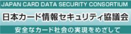 Japan Card Data Security Consortium