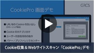 Cookie収集&Webサイトスキャン「OneTrust」
