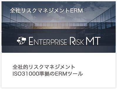 products_ermt_mb