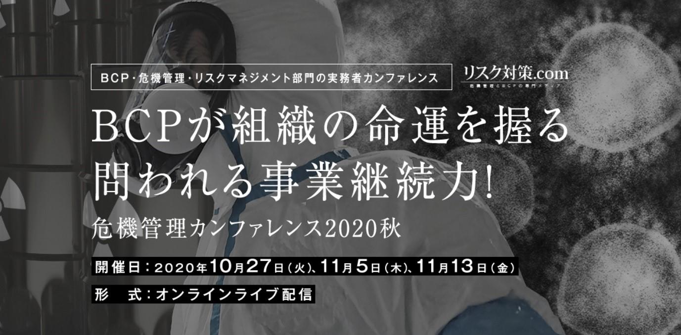 危機管理カンファレンス2020秋