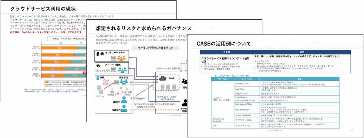 今考えるべき、クラウドサービスのセキュリティとガバナンス ~ ゼロから理解するSaaS利用におけるセキュリティとCASB ~