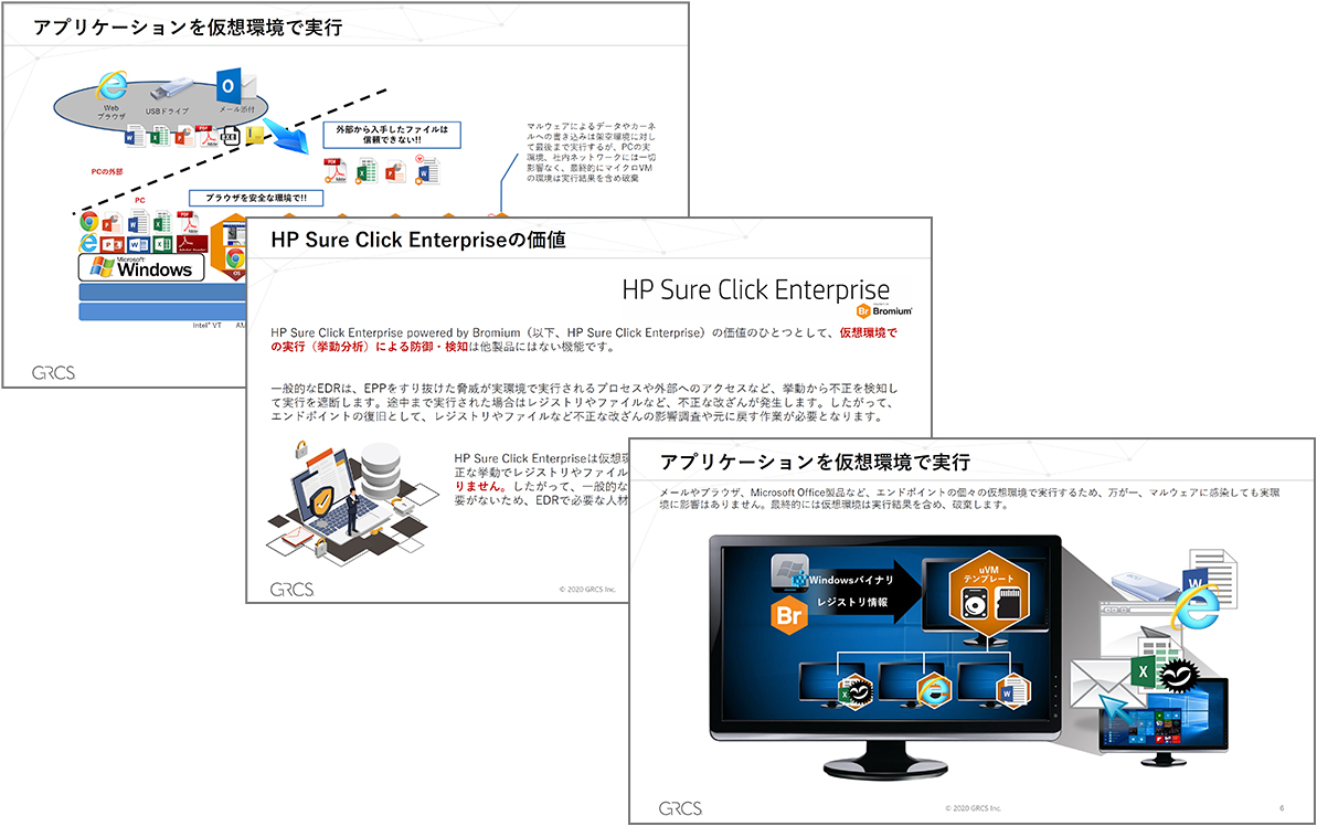 EDRと徹底比較!リスク・コスト・ユーザビリティを最適化するHP Sure Click Enterprise powered by Bromiumの価値とは