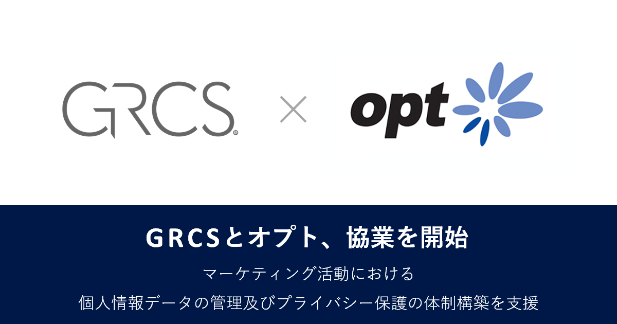 GRCS、オプトと協業を開始