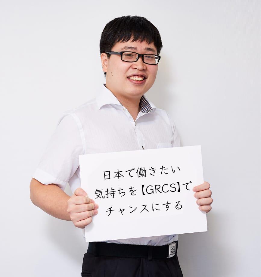 日本で働きたい気持ちを【GRCS】でチャンスにする