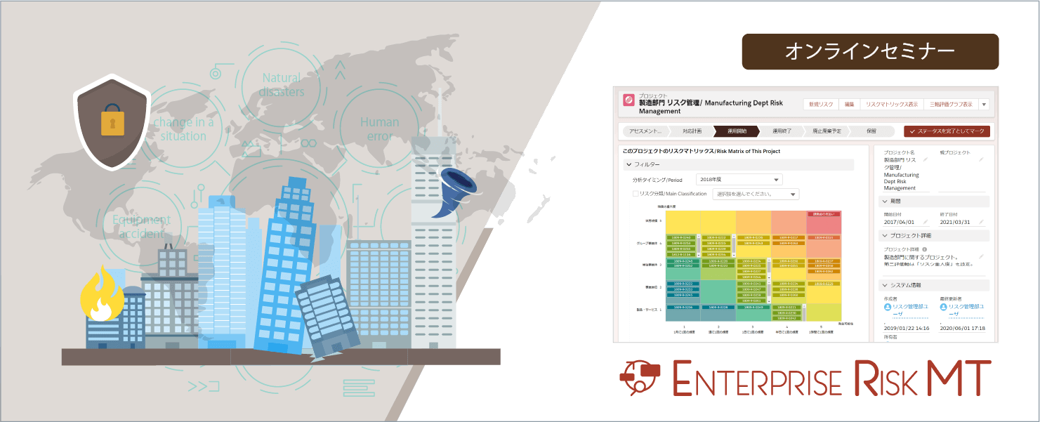 【オンラインセミナー】潜在リスクを見逃さないERM運用/「Enterprise Risk MT」活用セミナー