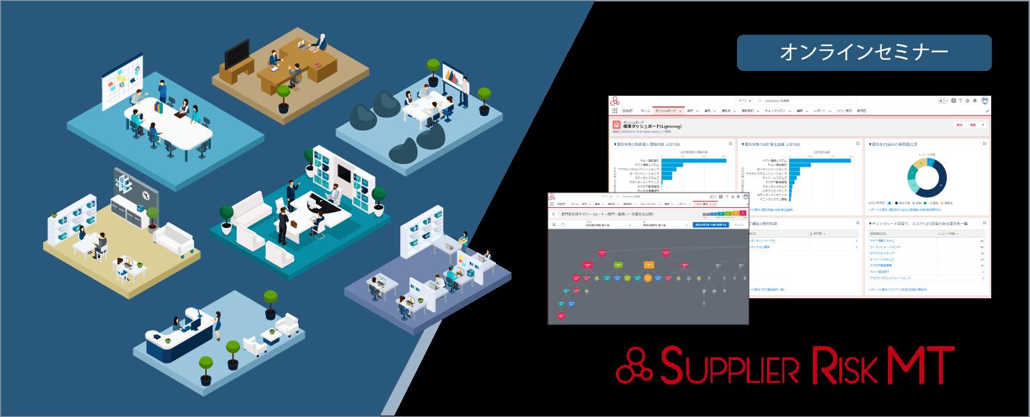 【オンラインセミナー】サプライチェーンのリスク管理を一元化「Supplier Risk MT」活用セミナー
