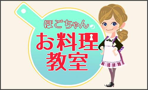 「ほごちゃんのお料理教室」シリーズ